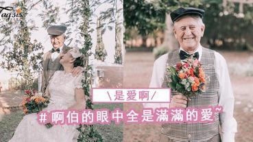 遲了 60 年的婚禮,這樣的婚照好美好感人,伯伯的眼中~是滿滿的愛啊!