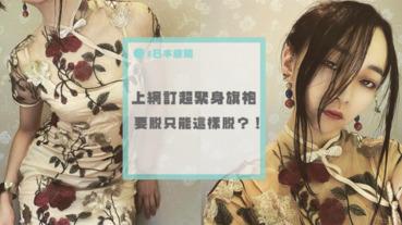 剪裁超合身的旗袍~日本小說作家穿上去變辣妹,脫下來卻變這樣?!