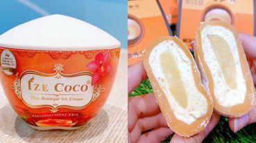 泰國最夯椰奶冰、泰奶冰在《7-ELEVEN》也買的到! 同步開賣馬卡龍冰淇淋、犁記鹹蛋黃鳳梨冰淇淋大福!