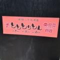 実際訪問したユーザーが直接撮影して投稿した西新宿居酒屋新宿っ子居酒屋 とととりとんの写真