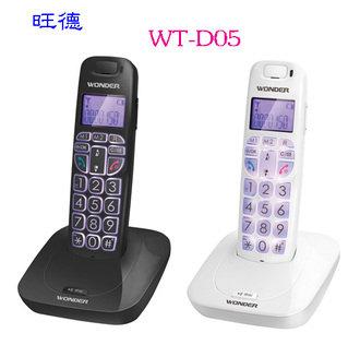 WONDER旺德 DECT數位無線電話 WT-D05 (黑、白兩色)◆GAP數碼技術,話音優越清晰 ◆通話距離遠達300米(戶外)/ 50米(室內)