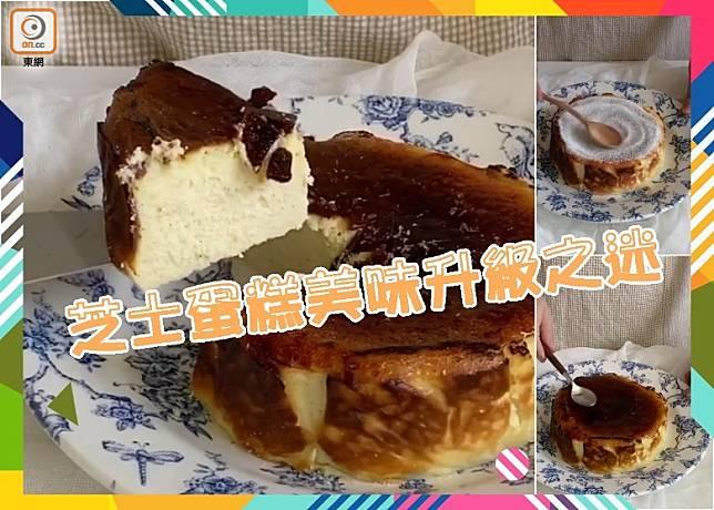 芝士蛋糕美味升級 燒出獨特焦糖香(互聯網)
