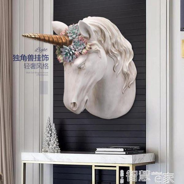 餐廳掛件獨角獸墻面壁掛創意掛件玄關餐廳立體裝飾品現代簡約輕奢墻飾掛畫 智慧e家LX