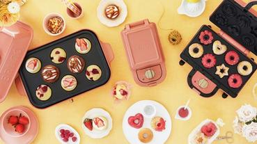 BRUNO烤盤2020春季新色珊瑚粉超美麗 三明治鬆餅機也不容錯過!