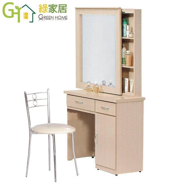 【綠家居】米吉歐 時尚2.9尺木紋化妝鏡台組合(二色可選+含化妝椅)