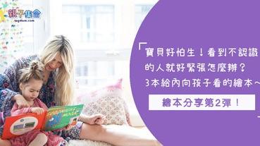 第二彈繪本分享來囉!推薦3本適合幼兒閱讀的情緒繪本,讓害羞的孩子學習面對生人~