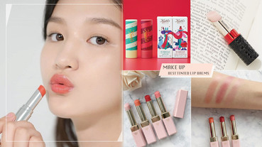 網友必回購「潤色護唇膏」推薦!肌膚之鑰、雅詩蘭黛是嫩唇製造機,NARS高潮色欠激吻!