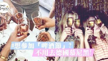 全城矚目~香港「2017蘭桂坊音樂啤酒節」7月舉行,一起乾杯狂歡!