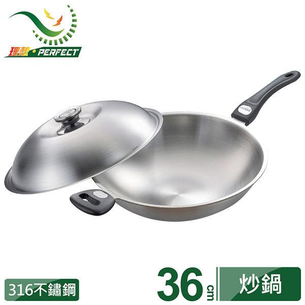 《PERFECT 理想》極緻316七層複合金炒鍋-36cm單把附蓋-台灣製造