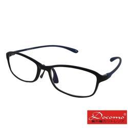 【Docomo】時尚濾藍光眼鏡 頂級輕量材質 軟質鏡腳、彈性鼻墊 鏡腳可大幅度彎曲 配戴超舒適