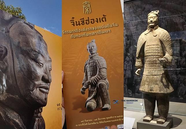 'จิ๋นซีฮ่องเต้' นิทรรศการระดับโลก! ครั้งแรกของไทยไม่ต้องบินไกลถึงซีอาน