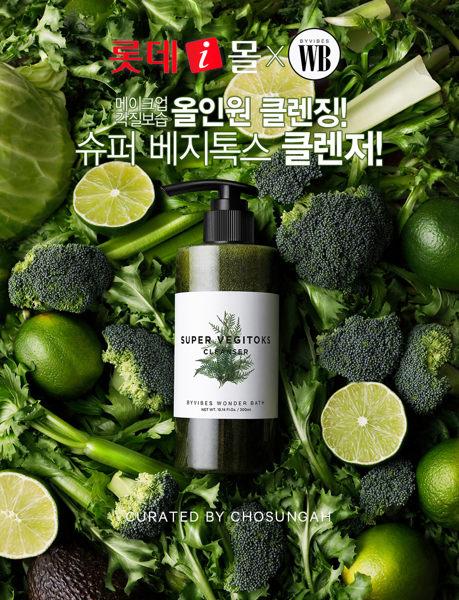 韓國WB ~蔬菜深層潔膚乳 卸妝 洗面乳 300ml 【花想容】