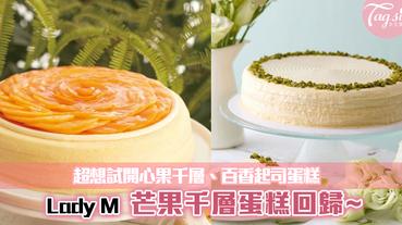 Lady M芒果千層蛋糕回歸!開心果千層、百香起司蛋糕同步推出~