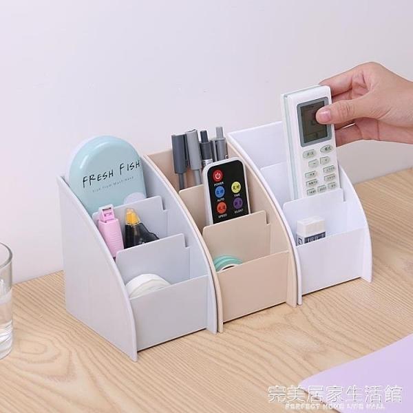 家用桌面茶幾遙控器收納盒創意簡約文具筆筒置物架化妝品收納架 完美居家生活館