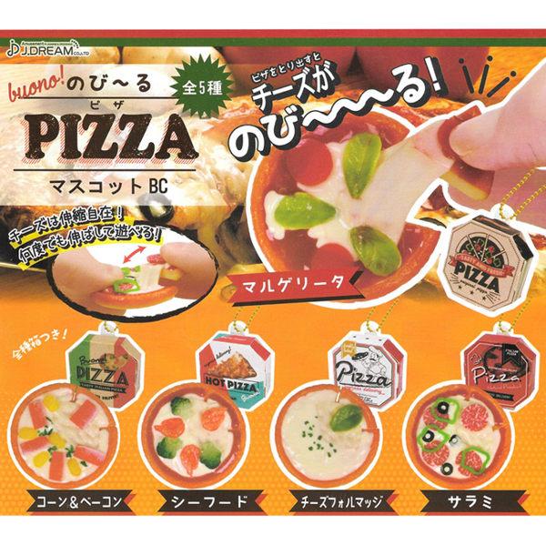 全套5款【日本正版】可伸長披薩 吊飾 扭蛋 轉蛋 J.DREAM - 853964