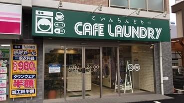 【時代革命】投幣式洗衣機店都要進化?!