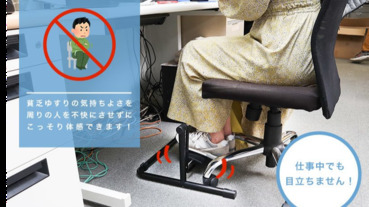 加了活動腳墊就算坐在椅子上也可以體驗盪秋韆的樂趣