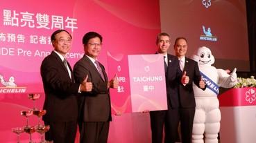 2020米其林指南跨足台中!升級為台北、台中雙城美食指南 行銷台灣美食觀光