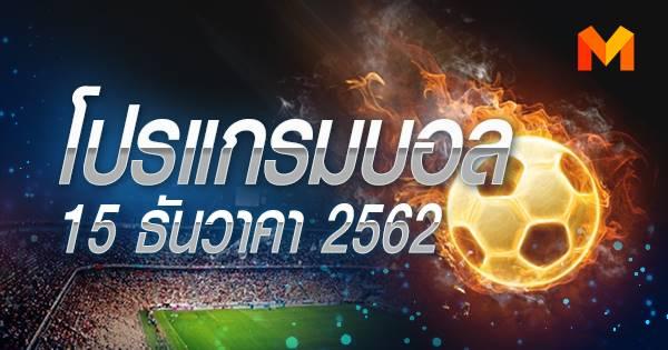 โปรแกรมบอล วันอาทิตย์ที่ 15 ธันวาคม 2562