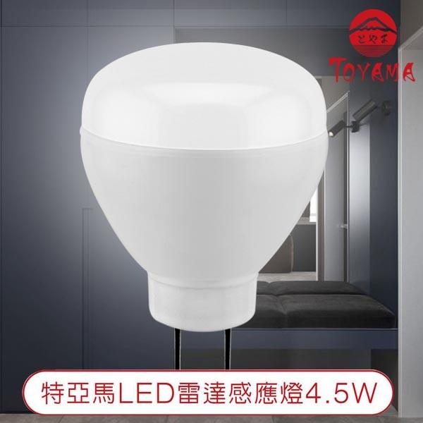 LED 雷達微波感應燈泡4.5W 插頭型,LED感應燈泡適用於玄關、陽台、樓梯間、走廊、廁所與房間角落等,瞬間自動亮起有簡易防盜功能。比紅外線感應燈泡靈敏,感應範圍角度約180度(左右各90度)且最大