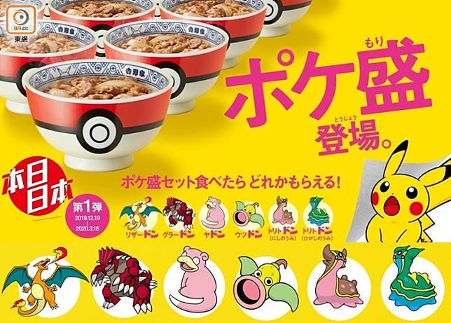 日本吉野家跟《寵物小精靈》大搞聯乘,12月19日起各分店會推出Poke盛牛丼,更有6款精靈等你捉!(互聯網)