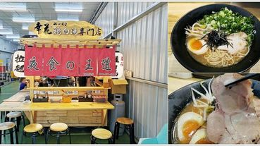 【桃園拉麵】幸花雞白湯拉麵 桃園青埔店,日本九州鹿兒島雞湯拉麵,隱身超市裡的屋台拉麵