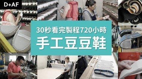 D+AF 耗時720小時!豆豆鞋製程大公開