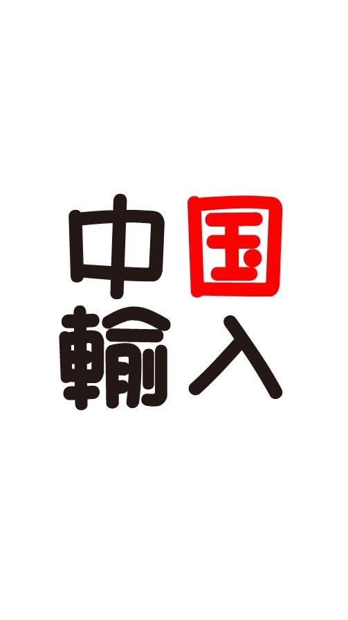中国輸入ビジネス 情報交流コミュニティ
