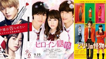 2020年精選五部校園戀愛日本電影!過完情人節不失落陪你心動到月底
