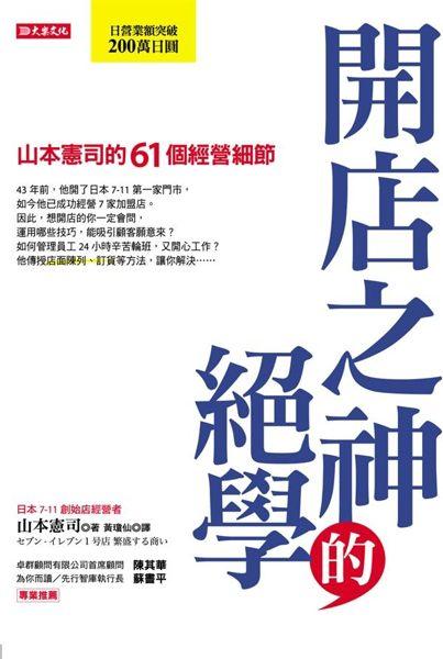 (二手書)開店之神的絕學:山本憲司的61個經營細節