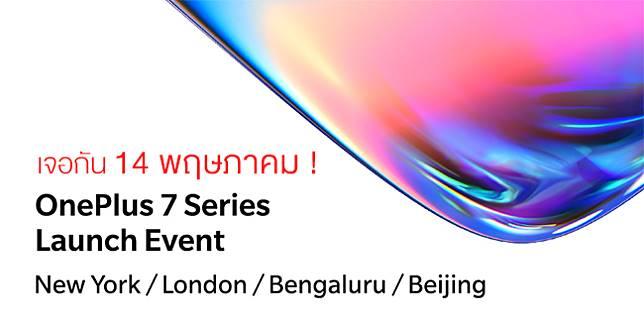 ยืนยัน OnePlus 7 Series พร้อมเปิดตัววันที่ 14 พฤษภาคม พ.ศ. 2562 !
