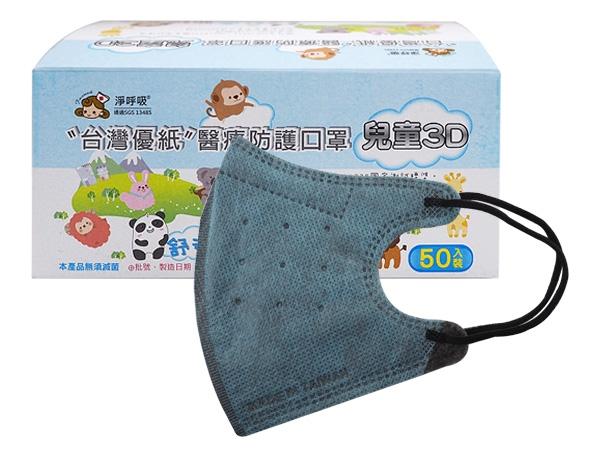 台灣優紙~兒童3D醫療口罩(細繩款-酷炫灰)50枚【D370330】,還有更多的日韓美妝、海外保養品、零食都在小三美日,現在購買立即出貨給您。