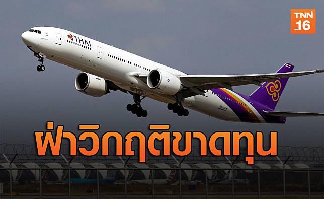 ฝ่าวิกฤติขาดทุน! การบินไทยสั่งลดเงินเดือน-โอทีพนักงาน