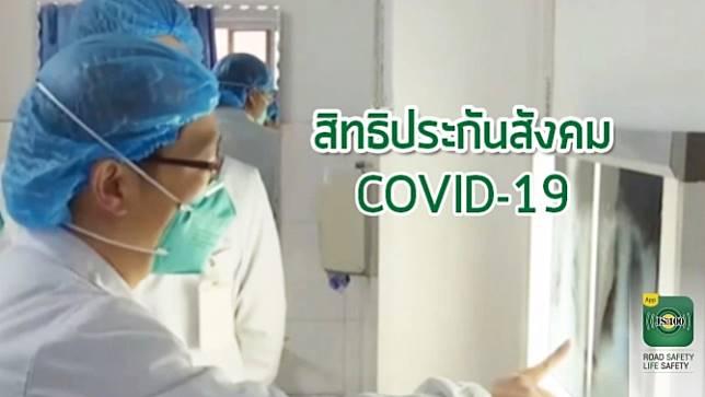 ไขข้อข้องใจ! การตรวจติดเชื้อ COVID-19 ใช้สิทธิประกันสังคมได้หรือไม่? มีค่าใช้จ่ายหรือไม่?