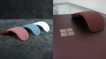 太美了!實測微軟 Surface Arc 藍牙滑鼠 兼具效能、質感及便利性!