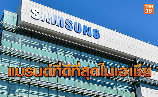 Samsung ขึ้นแท่นแบรนด์ดีที่สุดในเอเชีย ชนะ Apple