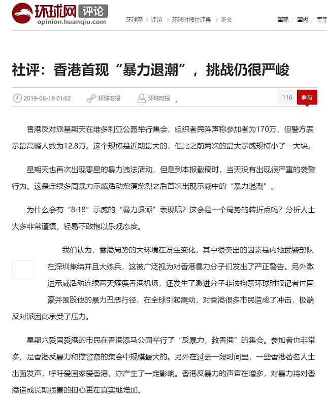 社評以「香港首現『暴力退潮』,挑戰仍很嚴峻」為題。網上截圖