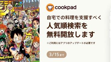 少年漫畫JUMP、cookpad 免費看!日本停課期間免費提供服務的網站懶人包