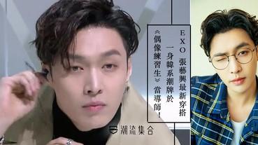 EXO 張藝興最新穿搭:一身韓系潮牌於《偶像練習生》當導師!