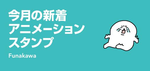 今月の新着アニメーションスタンプ