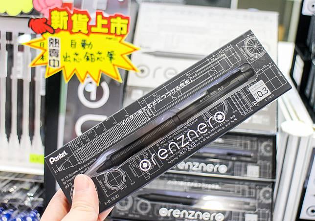 Pentel Orenznero 究極自動出芯鉛芯筆$250/支