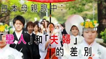 日本母親眼中:「戀人」和「夫婦」的差別
