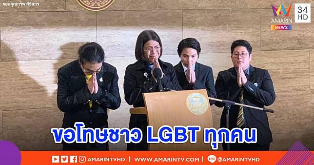 """น้ำตาท่วมสภา! """"ธัญญ์วาริน"""" นำ ส.ส.หลากหลายทางเพศแถลง หลังตั้ง กมธ.LGBT ถูกตีตก"""
