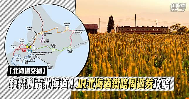 【北海道交通】不自駕也能制霸北海道!JR北海道鐵路周遊券攻略