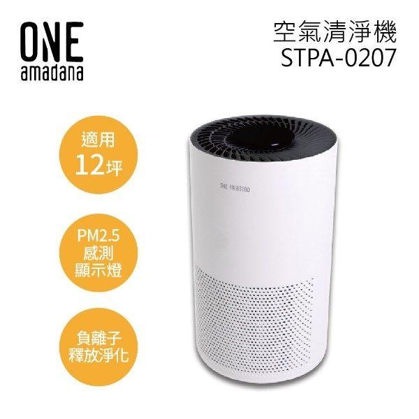 【結帳優惠+24期0利率】AMADANA 日本 ONE amadana 12坪 空氣清淨機 STPA-0207