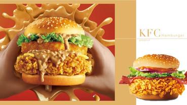 KFC「花生培根咔啦雞腿堡」強勢回歸!加碼「花生濃醇可可拿鐵」,花生控快衝肯德基!