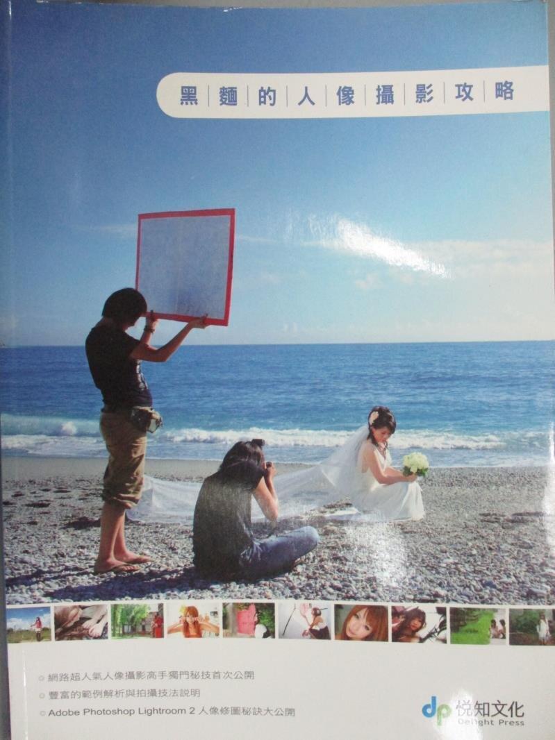 【書寶二手書T1/攝影_NLV】黑麵的人像攝影攻略_黑麵
