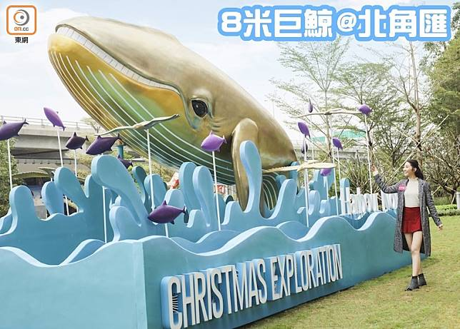 北角匯的「聖誕海洋尋寶之旅」 在戶外放置了一個8米長的巨鯨裝置。(互聯網)
