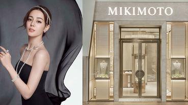 迪麗熱巴最愛!日本珍珠之王MIKIMOTO逾50件頂級珠寶將來台展出