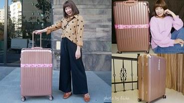 【高質感行李箱】JIA TRAVELER 完美流線箱 29吋 精品平價行李箱│鋁框旅行箱推薦│拉拉熊行李繩 跟著Livia享受人生